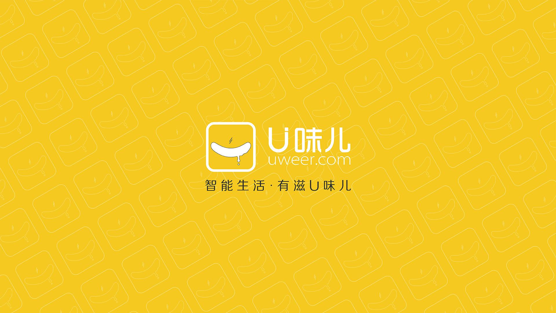 U味儿品牌设计餐饮品牌设计墨尔本北京品牌设计