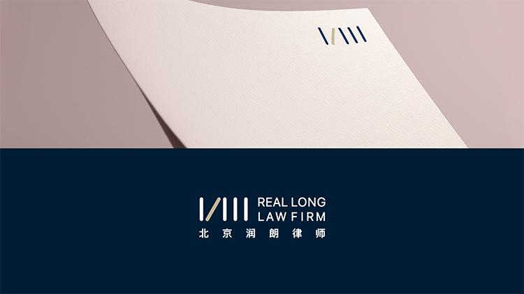 北京润朗律师事务所品牌英超狼队球衣万博体育