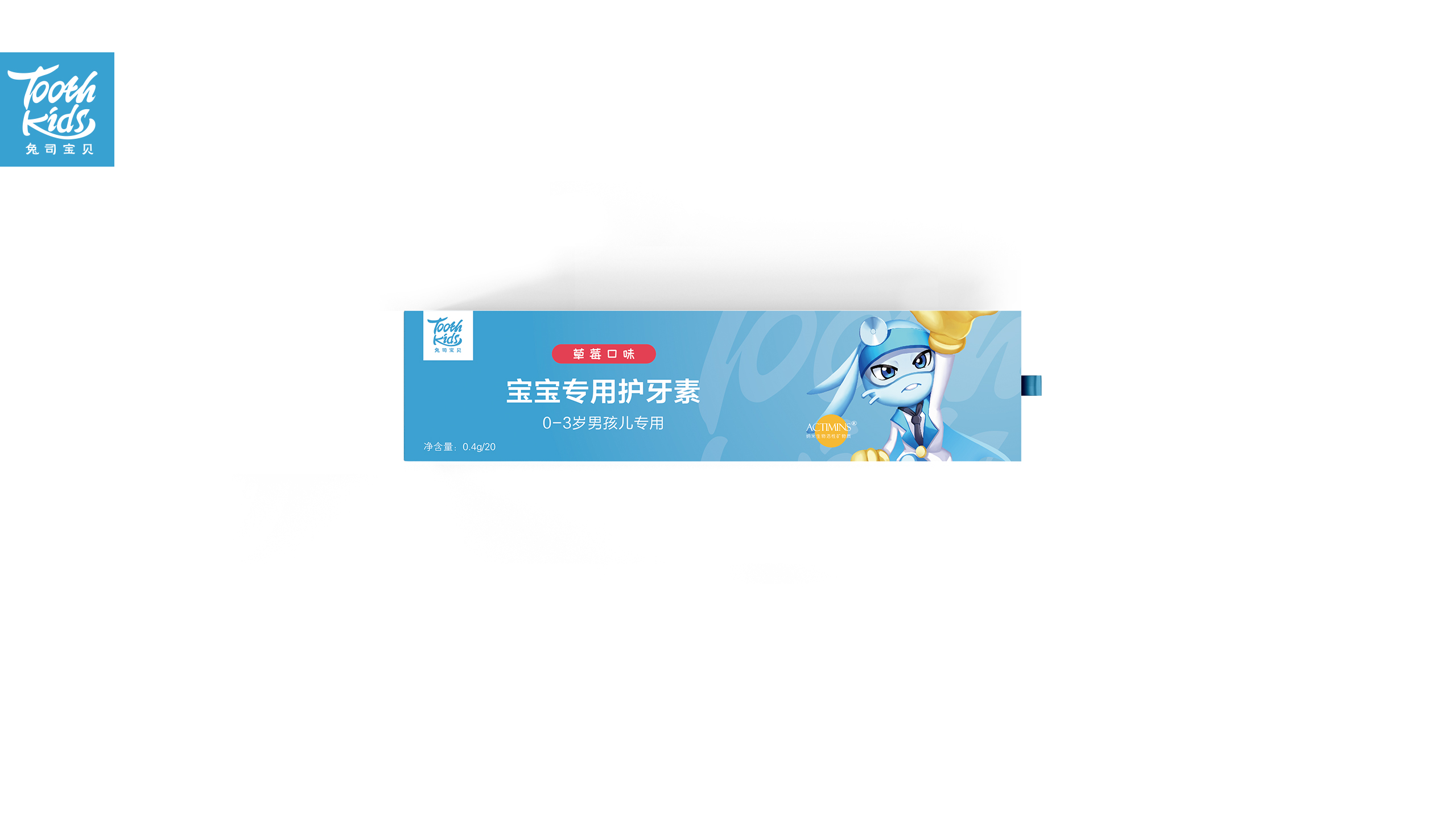 兔司宝贝儿童牙膏logo应用英超狼队球衣万博体育