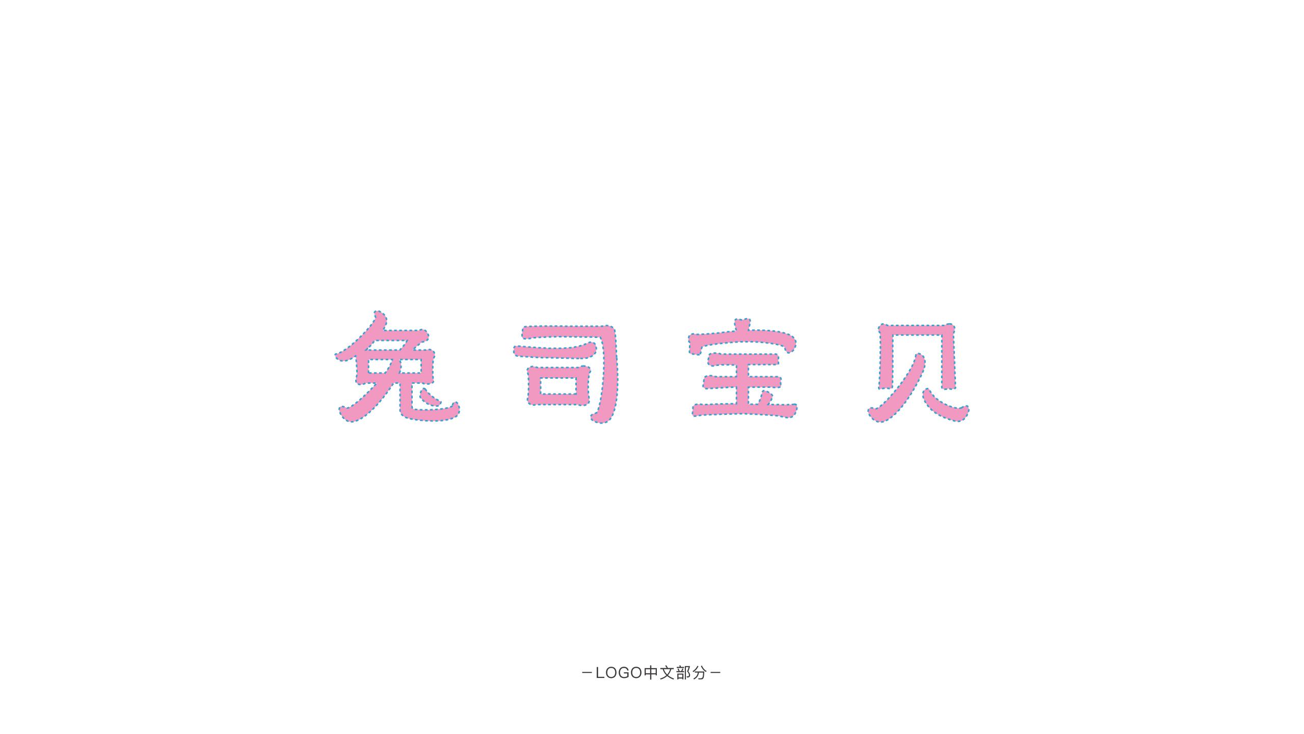 兔司宝贝儿童牙膏中文logo英超狼队球衣万博体育