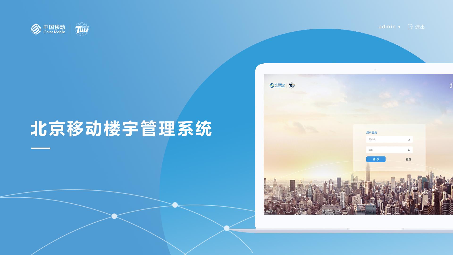 北京移动楼宇管理系统UI英超狼队球衣万博体育